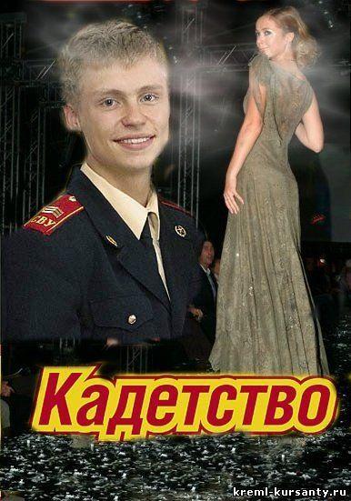 Сериал Кремлевские курсанты смотреть онлайн все